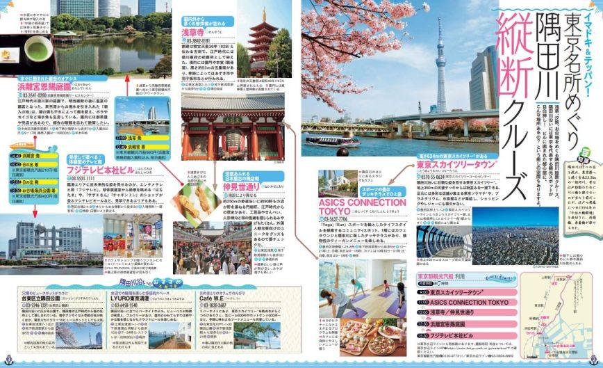 東京舟旅イメージ