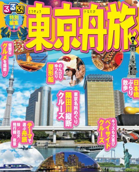 東京舟旅表紙